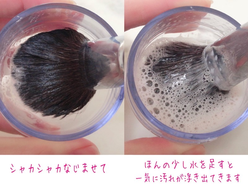 シャカシャカ混ぜるようにブラシもクリーナーで洗う