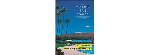『ハワイ島で叶える50のこと』(昭文社)