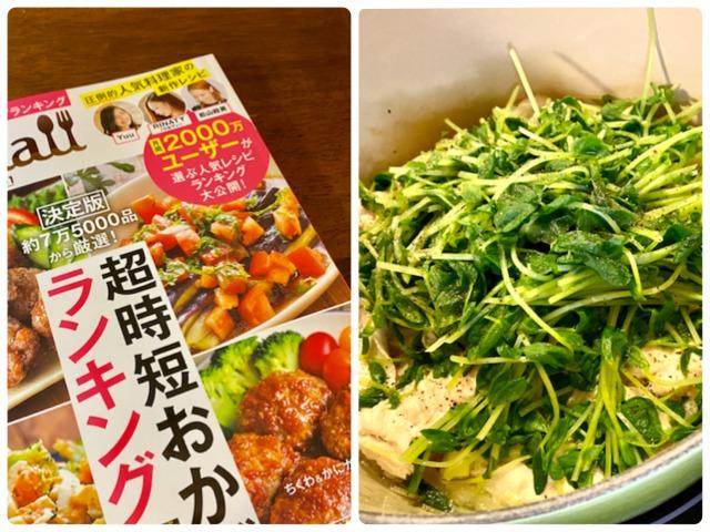 Nadiaの表紙と鍋レシピ