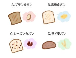 【ダイエットチョイス!】食パンが食べたい! いちばんダイエッター向きなのはどれ?~EICO式ダイエットのコツ~