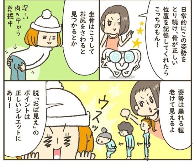 進め! 下り坂ジェンヌ♡ 小豆だるまのアラフォー奮闘記 #4