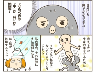 進め! 下り坂ジェンヌ♡ 小豆だるまのアラフォー奮闘記 #3