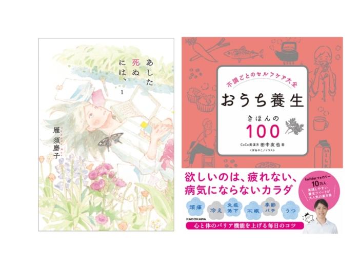 カリスマ書店員・新井見枝香さんが選ぶ「コロナ禍の今こそ、読みたい本」 ヘルスケア編