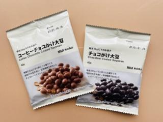コーヒーチョコがけ大豆(左)とチョコがけ大豆(右)