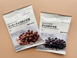 糖質10g以下! 無印の人気シリーズに食物繊維もとれる「チョコがけ大豆」が登場♪
