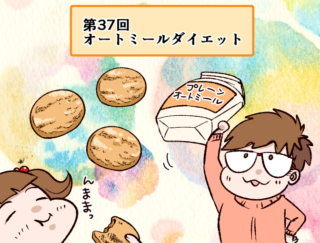 正月太りをおいしく解消!「オートミールダイエット」1週間お試し【オトナのゆるビューティライフ】
