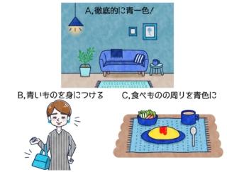 【ダイエットチョイス!】ダイエットに効果的な青色。どんな風にとり入れるのが効果的?~EICO式ダイエットのコツ~