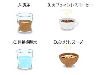 【ダイエットチョイス!】1日の水分摂取量に含めてもいいものは次のうちどれ?~EICO式ダイエットのコツ~