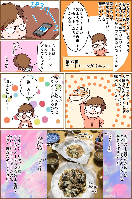 おいしく ない オートミール 【ダイエット】オートミールってどうやって食べるのがおいしいの?それはこうだ‼