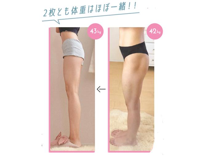 ミーさんの脚の比較写真