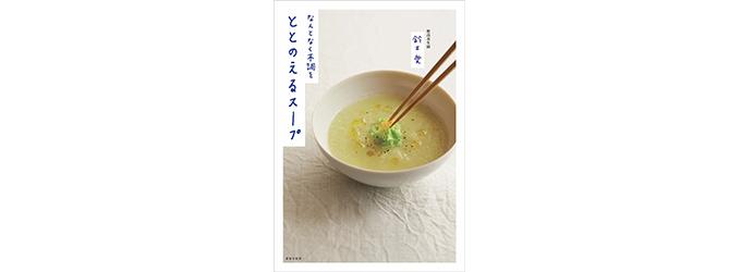 『なんとなく不調をととのえるスープ』(世界文化社)