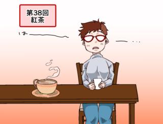 最近、がんばりすぎていませんか? おこもり疲れは[紅茶]でオフ!【オトナのゆるビューティライフ】