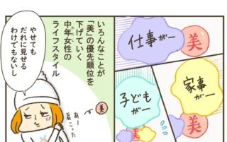 進め! 下り坂ジェンヌ♡ 小豆だるまのアラフォー奮闘記 #6
