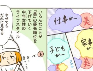 アラフォーダイエットのモチベーションを保つ秘訣は〇〇だった!?  ~進め! 下り坂ジェンヌ♡ 小豆だるまのアラフォー奮闘記 #6