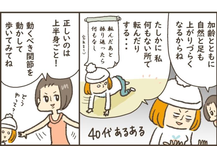 進め! 下り坂ジェンヌ♡ 小豆だるまのアラフォー奮闘記 #5