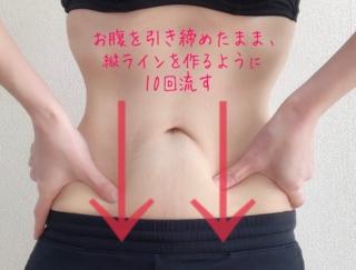 腸活でお腹やせに成功! 1週間でウエスト−4cm、下腹−7cmサイズダウン