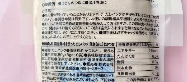 『飛魚(あご)とかつお』の原材料表記