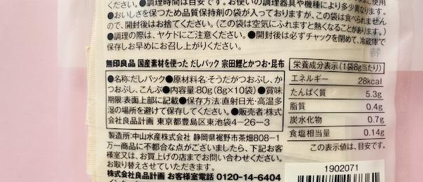 『宗田鰹とかつお・昆布』の原材料表記