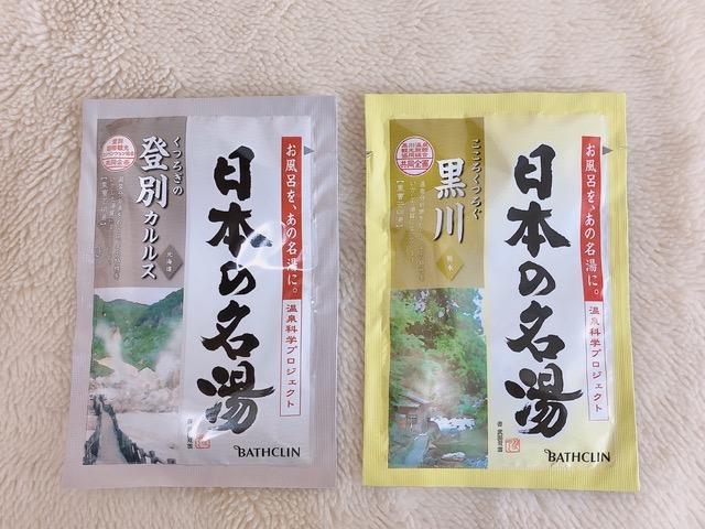 バスクリン 日本の名湯2種