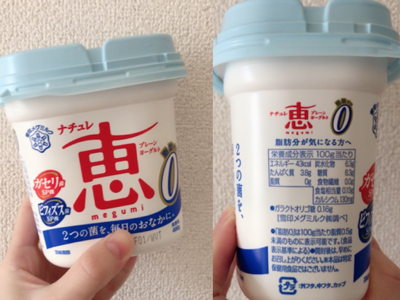メグミルク ナチュレ恵 脂肪ゼロ