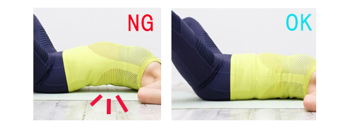左がNG(腰が床から離れた状態)、右がOK(腰が床についた状態)