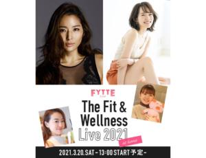 【参加費無料】3/20 FYTTE主催オンラインイベント開催!福田萌子さん、本島彩帆里さんら豪華出演者のフィットネス&ダイエットプログラムをおうちで楽しもう♪