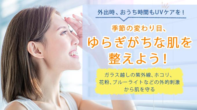 ゆらぎ肌、紫外線対策ケアやスキンケア法をお届け!