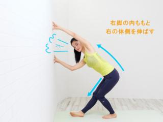 【動画あり】 O脚改善&バレリーナみたいなスラリ脚に! 1分おしり筋伸ばし「壁くの字」