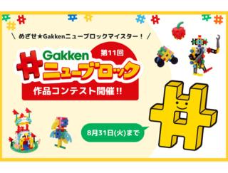 めざせ、ニューブロックマイスター☆ Gakkenニューブロック作品コンテスト開催! #Omezaトーク