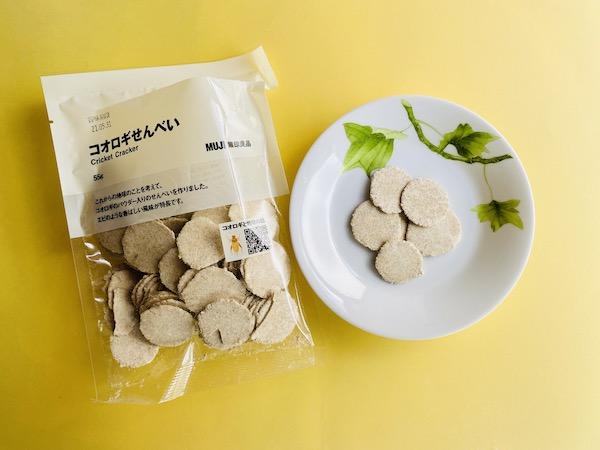 環境を考えた未来のスーパーフード! 話題となった無印良品の『コオロギせんべい』を食べてみた!