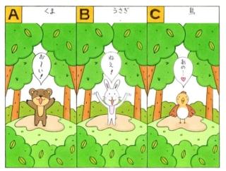 【心理テスト】森の中で動物が話しかけてきました。その動物とは?