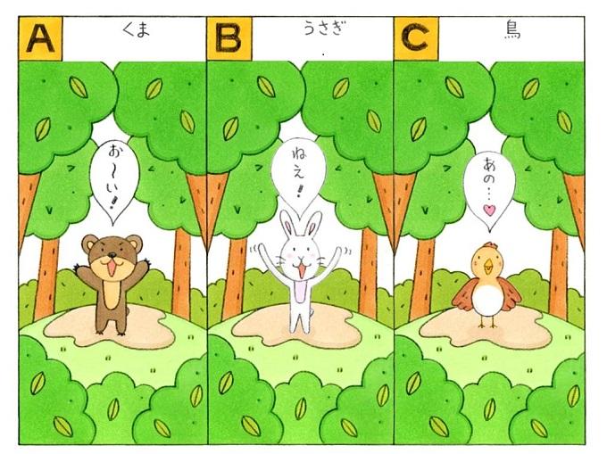 森の中にいる動物のイラスト