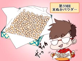米ぬかパウダー