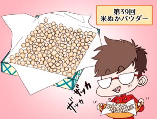 ぽっこりお腹解消に役立つ「米ぬか毒だしダイエット」にチャレンジ!【オトナのゆるビューティライフ】