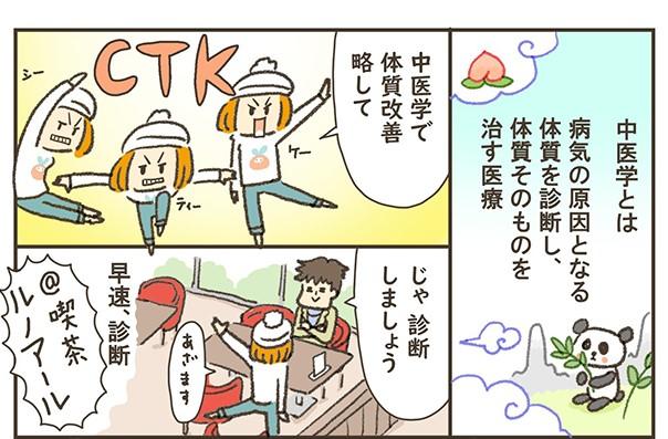 進め! 下り坂ジェンヌ♡ 小豆だるまのアラフォー奮闘記 #8