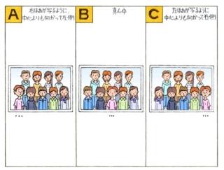 【心理テスト】集合写真を撮ります。あなたはどの位置に入る?