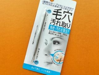 にゅるっと小鼻の角栓が飛び出る! 100均の毛穴汚れとりスティックで超スッキリ☆ #Omezaトーク