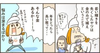 進め! 下り坂ジェンヌ♡ 小豆だるまのアラフォー奮闘記 #7