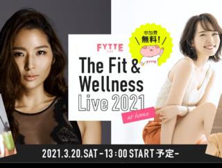 [締め切り間近]福田萌子さんのバレトンレッスンも受けられる! 20日(土)にオンラインイベントを開催