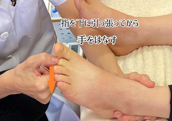 足指の力の入れ方画像