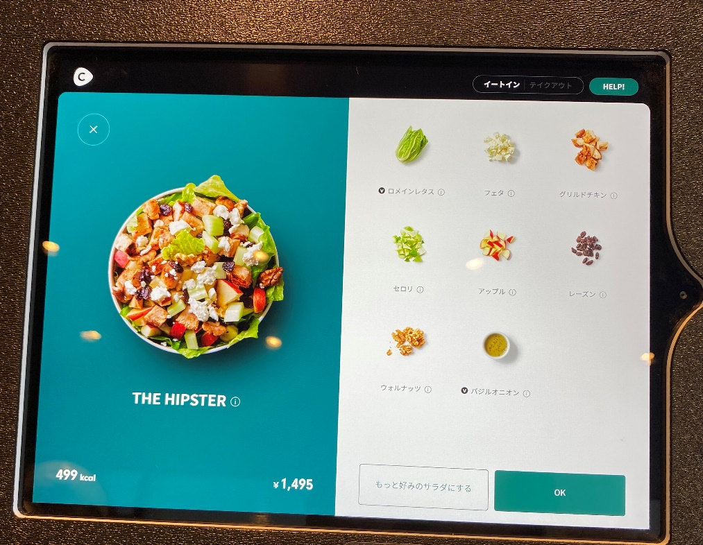 ヒップスターサラダを選ぶ画面