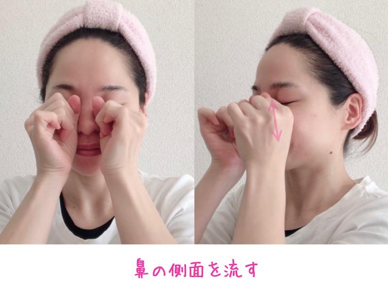 鼻の側面を流す