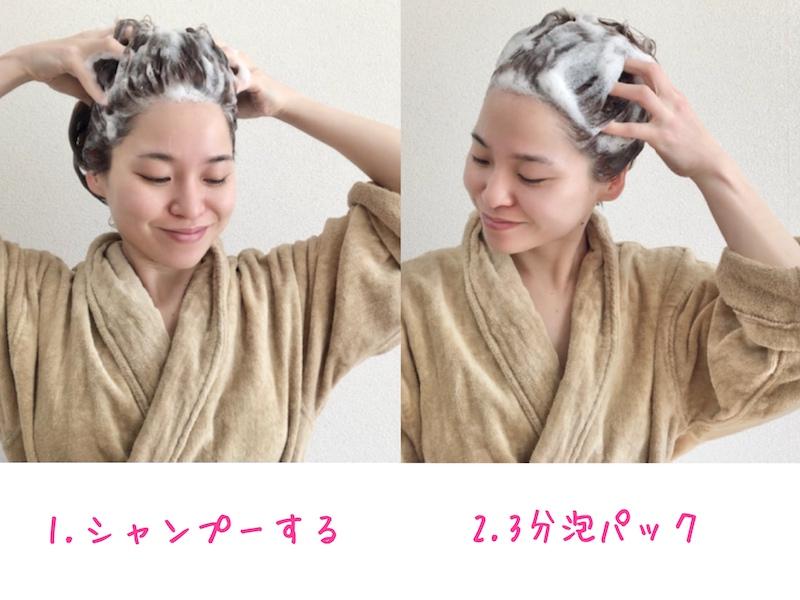 Bosley(ボズレー)のシャンプーで髪の毛を洗う