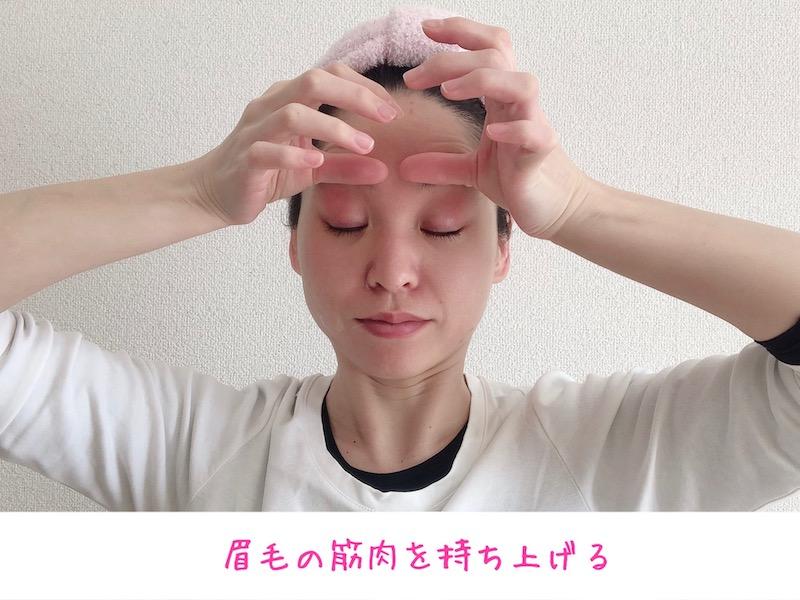 眉毛の筋肉をクイット持ち上げる