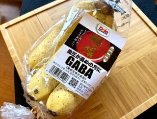 バナナってすごすぎない!? ただでさえ栄養満点なのにGABA含有で機能性表示食品ってなに~! #Omezaトーク