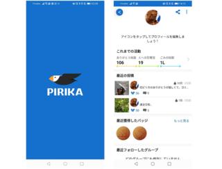 """「PIRIKA」を使えばゴミがお宝に?! たくさんの""""ありがとう""""に意外なほど癒された件について#Omezaトーク"""