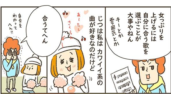 進め! 下り坂ジェンヌ♡ 小豆だるまのアラフォー奮闘記 #10