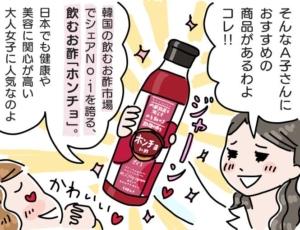 1杯にぎっしり! 韓国飲むお酢シェアNo1.「ホンチョ」のパワー 効果的に体のなかからキレイになれるヒミツを大公開
