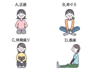 【ダイエットチョイス!】床に座るとき、ダイエットに効果的なのは?~EICO式ダイエットのコツ(57)~
