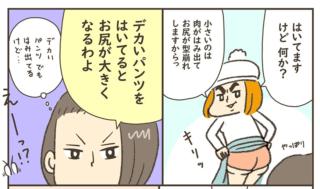 進め! 下り坂ジェンヌ♡ 小豆だるまのアラフォー奮闘記 #9